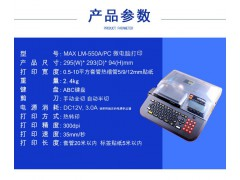 MAX电脑线号打字机LM-550A