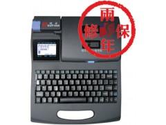 硕方TP66I线号打字机
