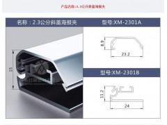 2.3公分斜盖海报夹灯箱铝型材