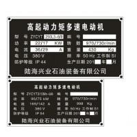 宁夏银川标牌厂加工设计制作设备铭牌、阀门铭牌、腐蚀蚀刻铭牌
