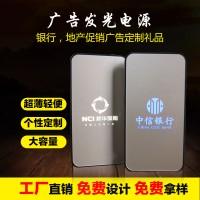 新款i6灯箱自带线充电宝礼品定制 移动电源logo定制