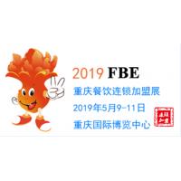 2019重庆国际调味品展览会