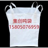 襄阳哪里有吨袋厂家 襄阳集装袋 襄阳预压袋厂家