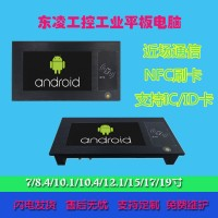 秦皇岛嵌入式7寸工业平板电脑安卓刷卡制造商