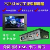 承德东凌工控7寸工业平板电脑双网口批量价格