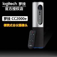 深圳罗技CC2000e商务视频会议办公广角网络摄像头