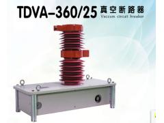 巨龙 TDVA-36025真空断路器 价格