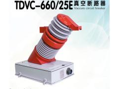巨龙 TDVC-66025E真空断路器  价格