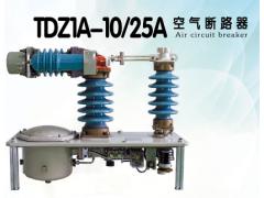 巨龙 TDZ1A-1025A空气断路器 价格