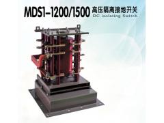 巨龙 MDS1-12001500高压隔离接地开关 价格