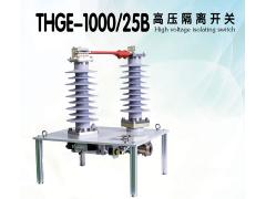 巨龙 THGE-100025B高压隔离开关 价格