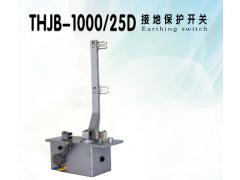 THJB-100025D接地保护开关