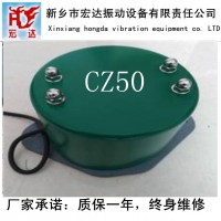 电磁式仓壁振动器_合肥CZ50电磁仓壁振动器