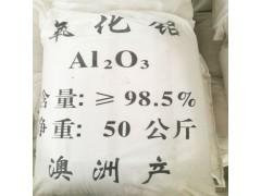 澳洲进口工业氧化铝批发优质氧化铝