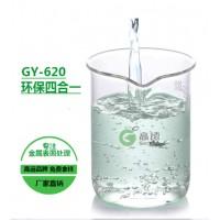 天津2019年铁锈转化剂品牌|高远为您创造