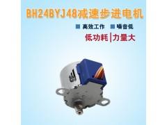 水冷扇步进电机 5V直流减速步进电机 BH24BYJ48