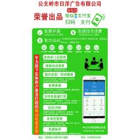 日洋广告有限公司订制商户管理系统