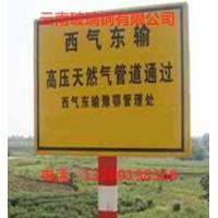 标志牌厂@昌宁电力警示牌@玻璃钢标志牌