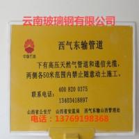 标志牌厂@昭通电力警示牌@玻璃钢标志牌