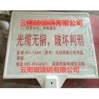 标志牌厂@威信电力警示牌@玻璃钢标志牌