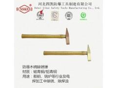 河北四凯防爆除锈锤0.25kg厂家防爆工具