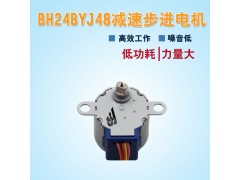 雕刻机专用步进电机 12V直流四相步进电机 24BYJ48