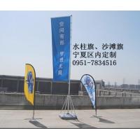 宁夏银川专业定做设计广告旗、沙滩旗、水柱旗,厂旗,公司旗