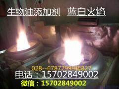 高旺生物油添加剂无烟无味 酒店炒菜燃料增加热值专用