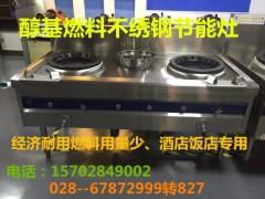 大量供应醇基燃料节能灶 饭店大排档炒菜专用灶