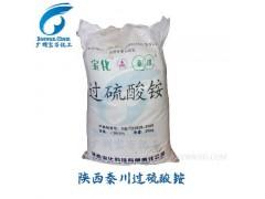 高品质的过硫酸铵哪里有卖