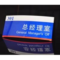宁夏银川标牌厂设计制作公司科室牌、门牌、包间牌、弧形科室牌