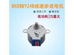 空调导风板步进电机 BH28BYJ48四相八拍步进电机