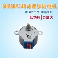 小型玩具专用步进电机 BH28BYJ48 博厚电机