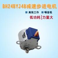 茶壶/自动上水机步进电机 BH24BYJ48直流电压12V