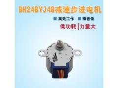 防水帕灯步进电机 BH24BYJ48正反转步进电机