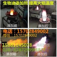 甲醇燃料添加剂热值高生物油稳定剂蓝白火无色无味