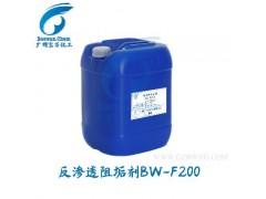 长期供应反渗透阻垢剂BW-F200厂家直销