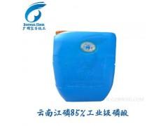 供应工业级磷酸优质保证