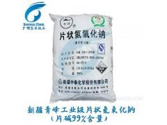 批发优质的工业级片状氢氧化钠