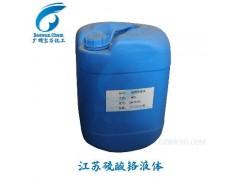 最新硫酸铬液体价格