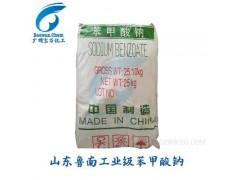 直销供应商工业级苯甲酸钠