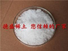 硝酸镥銷量好的工廠價