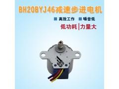 自拍杆照相旋转步进电机 BH20BYJ46四相八拍