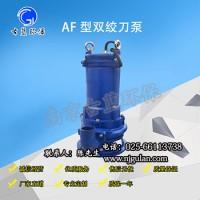 双绞刀泵0.75KW 高效率泵 优质环保设备 厂家批发价销售