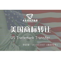 美国商标转让,如何进行美国跨境商标转让?