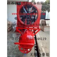 移动式高倍数泡沫灭火装置PFY200  厂家直销泡沫灭火设备