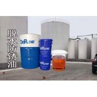 脱水防锈油 超长防锈 渗透性强直销