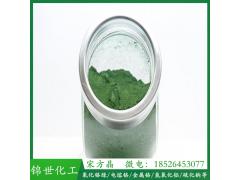 广州GN级氧化铬绿 高温三氧化二铬 陶瓷颜料铬绿