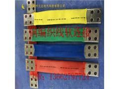 東莞文達電氣銅編織線軟連接接地帶系列