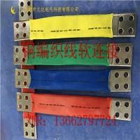 东莞文达电气铜编织线软连接接地带系列